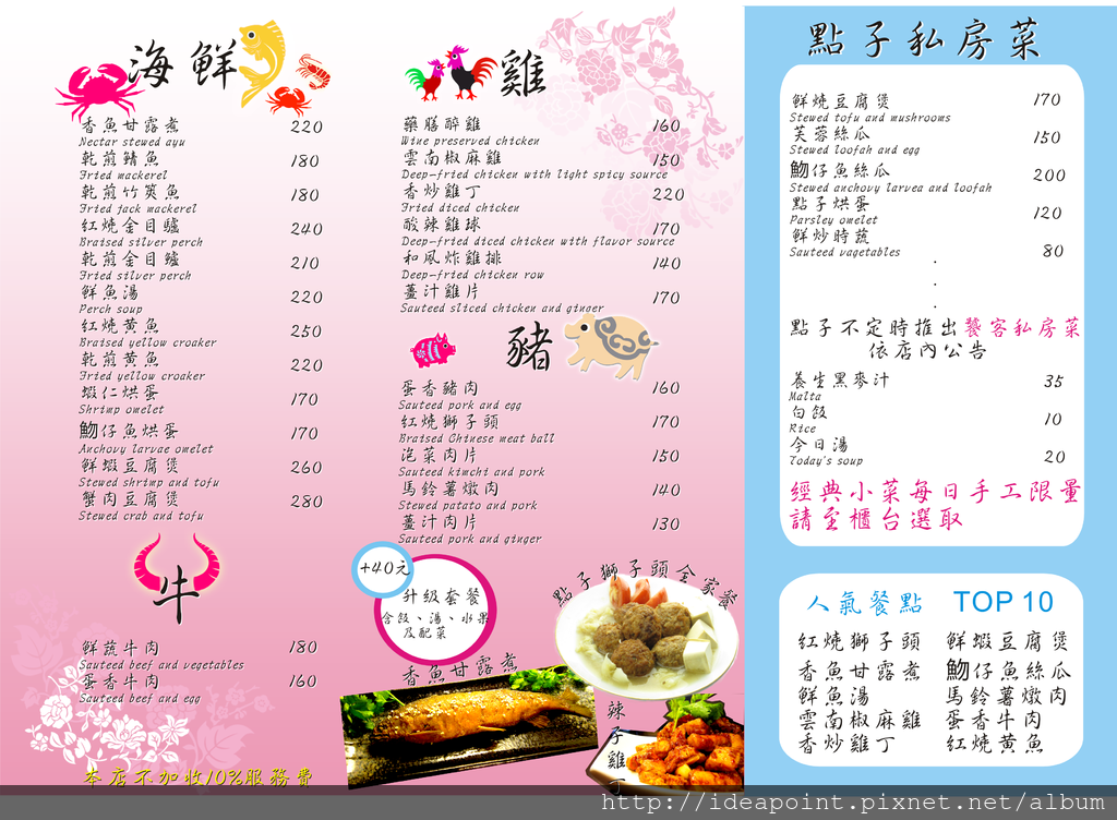 menu201207版