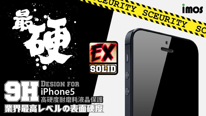 imos,iPhone 5 保護貼,iPhone 5 保護膜,保護貼 9H,保護膜 9H