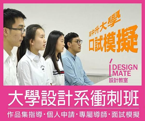 大學設計系衝刺班-4.jpg