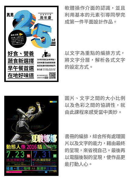 2018_視傳設計微全修-22