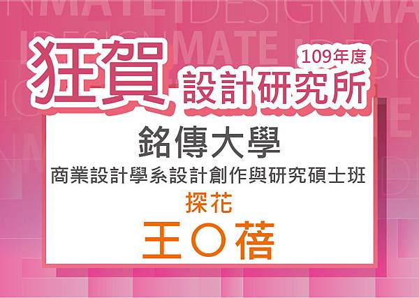109研-王欣蓓-銘傳
