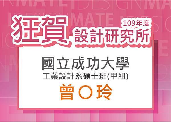 109研-曾佩玲-成大