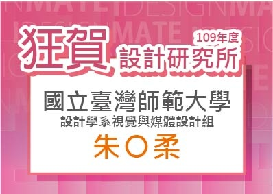 109研-朱謙柔-師大設計視媒