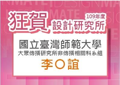 109研-李靜誼-師大大傳