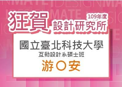 109研-游晴安-北科互動_工作區域 7