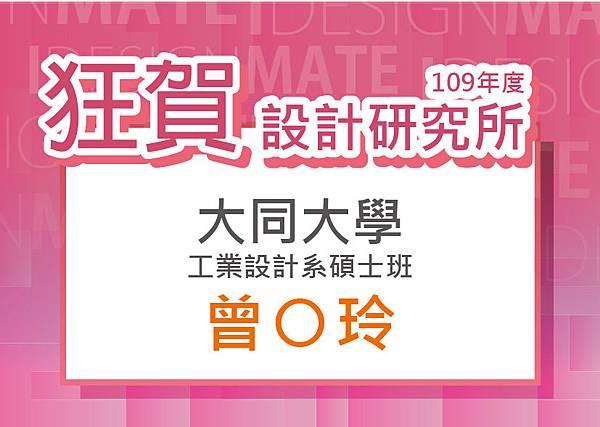 109研-曾佩玲-大同