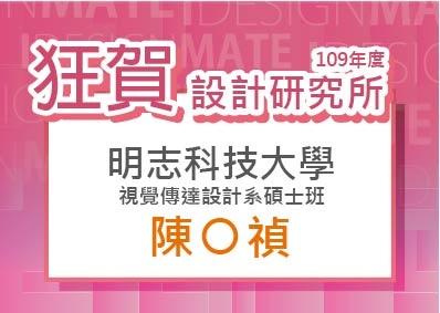 109研-陳永禎-明志視傳