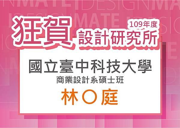 109研-林湘庭-中科商設