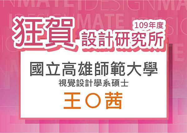 109研-王渝茜-高師視設