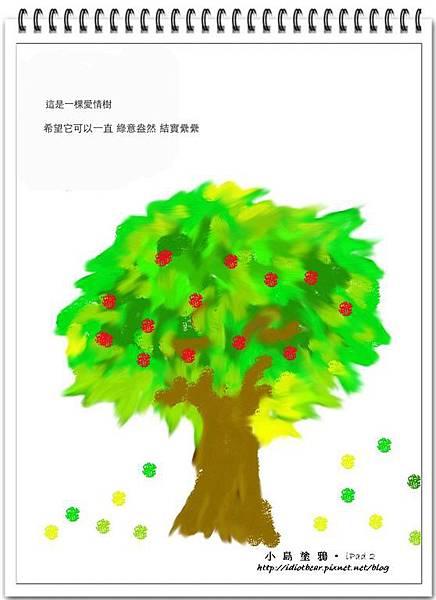 愛情樹.jpg