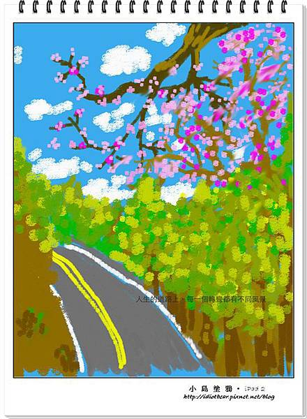 人生風景iPad1.jpg