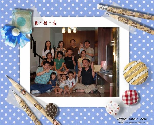 大合照(1) 20080705.jpg