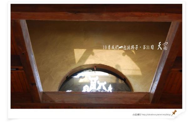 天窗2.jpg