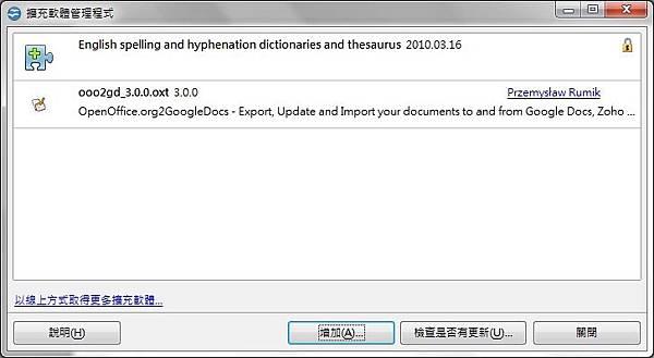 29183516:讓OpenOffice檔案直接上傳到Googld Docs