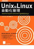 Unix與Linux 自動化管理
