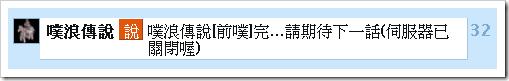 25322701:[噗浪] 我要當噗浪戰士