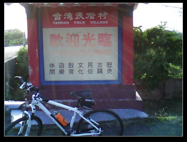 25782366:[單車]到台灣民俗村