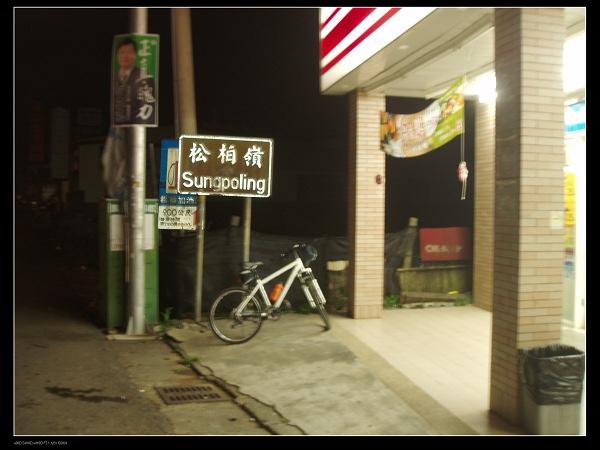 25787181:[單車]挑戰松柏嶺