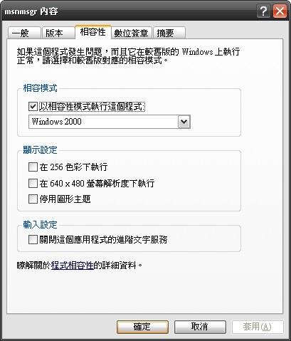 26074219:[點解] 拒絕MSN強制更新的方式