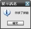 26381540:wxPython 學習筆記:第一篇(未完)