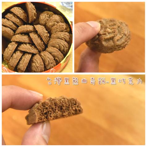 鴻鼎菓子黑熊曲奇餅乾開箱
