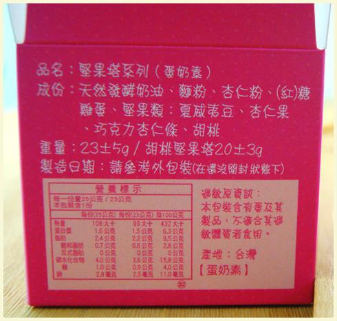 胡桃豆塔禮盒