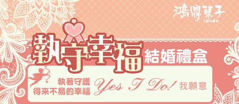 鴻鼎菓子-結婚禮盒推薦