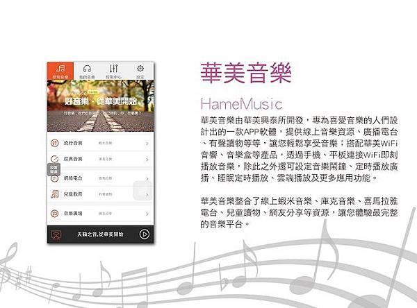 HameMusic_01