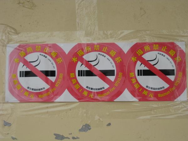 張貼戒菸標誌-大坵