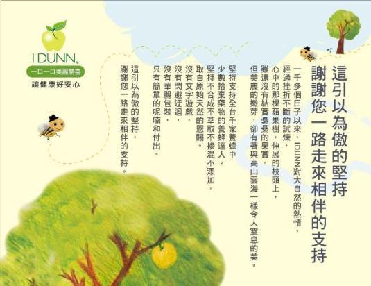 1000127-IDUNN_DM-正面無地址-s1.JPG