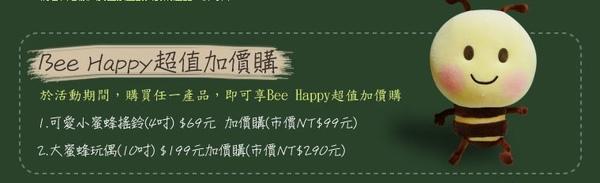 BEE HAPPY超值加價購.jpg