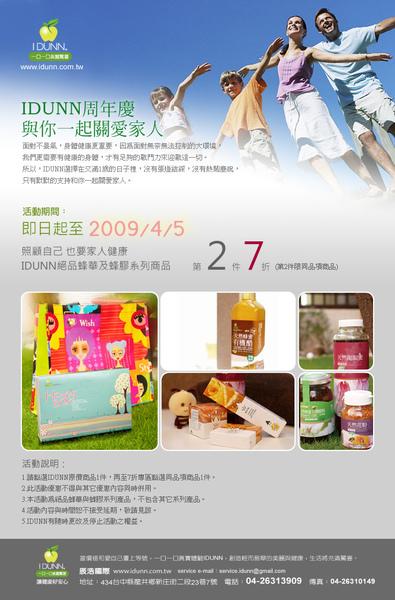 週年慶edm-2(1).jpg