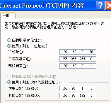 手動設定IP位址.png