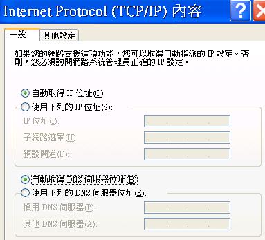 自動取得IP位址.png