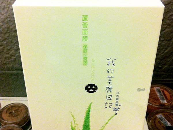 【婚前保養】婚前半年減肥保養計畫~