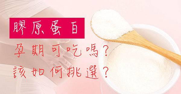 孕婦可以吃膠原蛋白嗎?又該如何挑選?