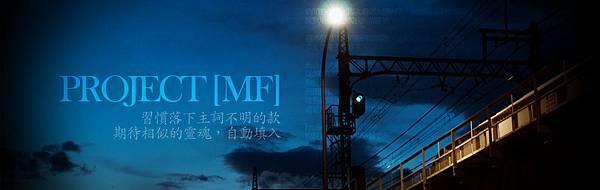 projectMF_pixnet.jpg