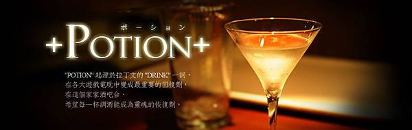 potion_pixnet.jpg
