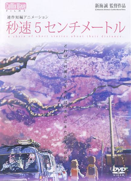 櫻花 櫻花|秒速五釐米-01
