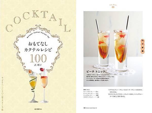 櫻桃冰茶-03