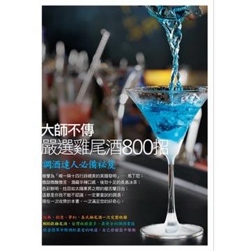《大師不傳嚴選雞尾酒800招》
