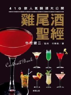 《410款人氣調酒大公開 雞尾酒聖經》