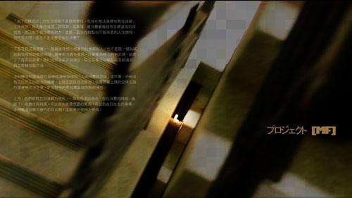 プロジェクト[MF] 2009
