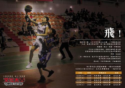 文化女籃98年比賽海報-飛