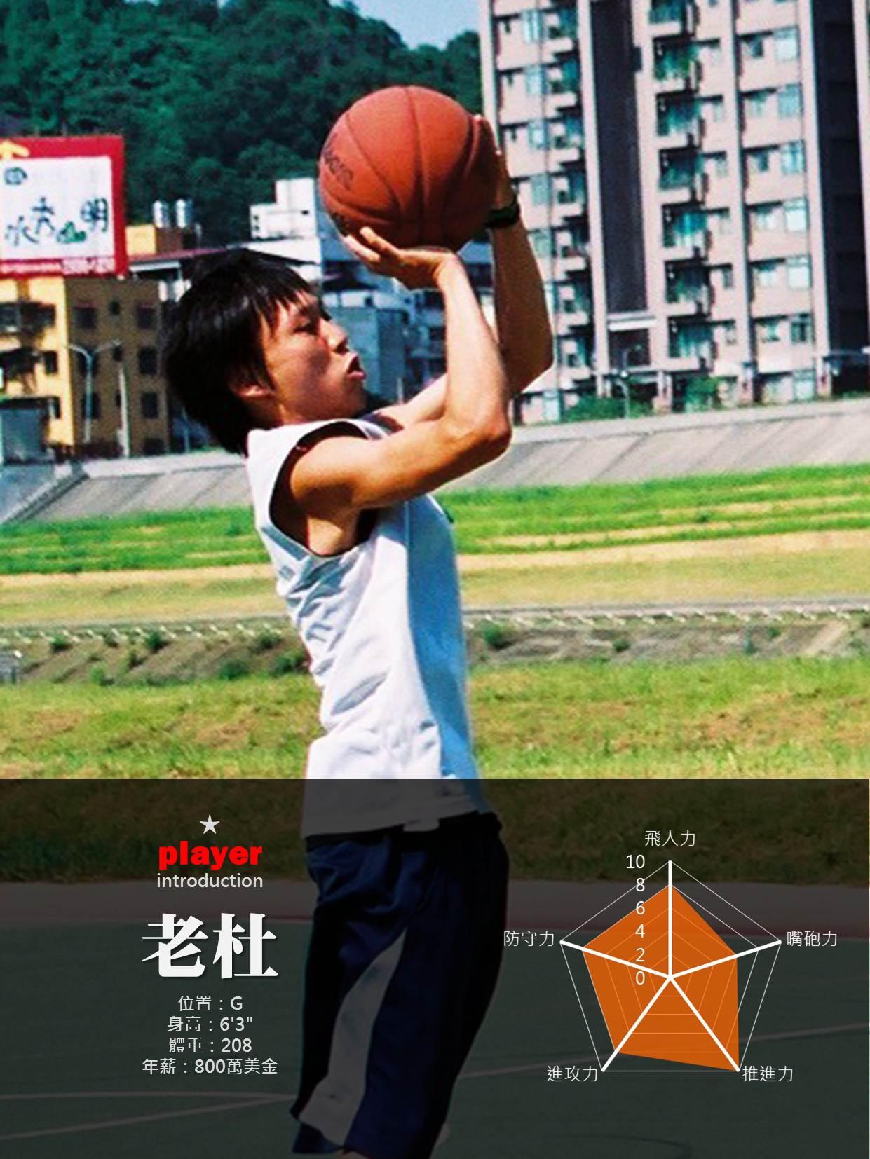 09-老杜.jpg