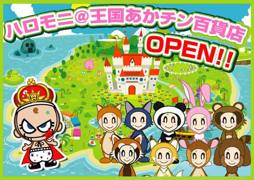 shop_open[1].jpg