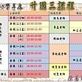 105國三.JPG