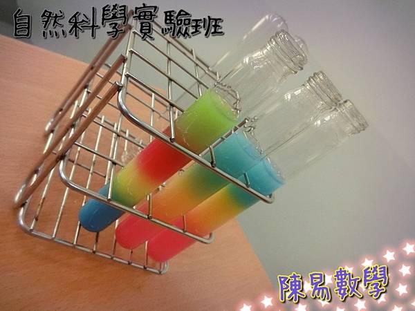 921實驗課 七色彩虹_1144.jpg