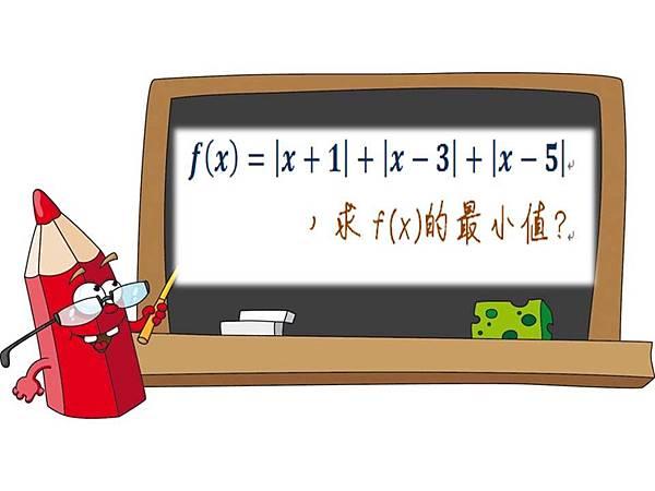 絕對值函數.jpg