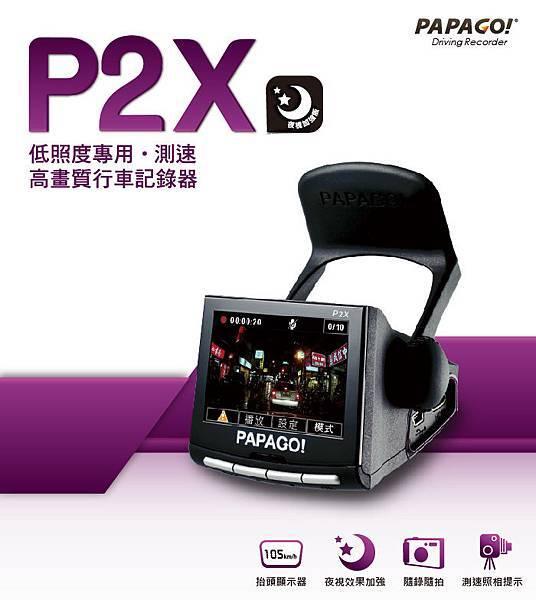papago P2X